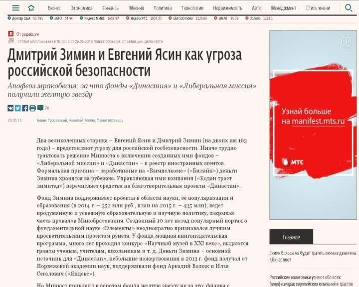 «Ведомости» из кожи лезут, чтобы оклеветать Россию