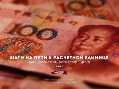 Пекин предложил Москве новую валюту - руань