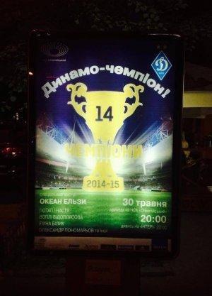 Изображение российского стадиона «Зенит-Арена» разместили на афишах киевского «Динамо»