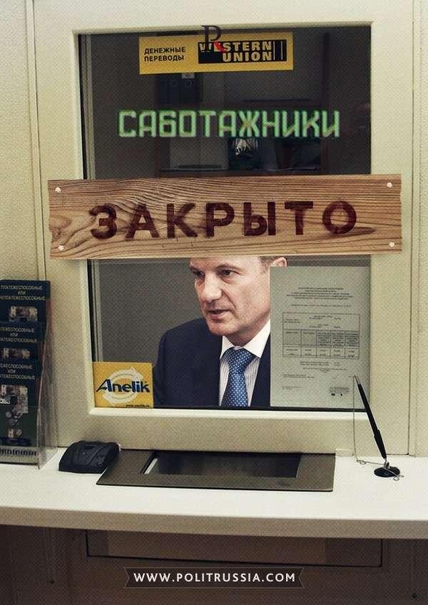 Жулик Герман Греф из Сбербанка отказывается служить России