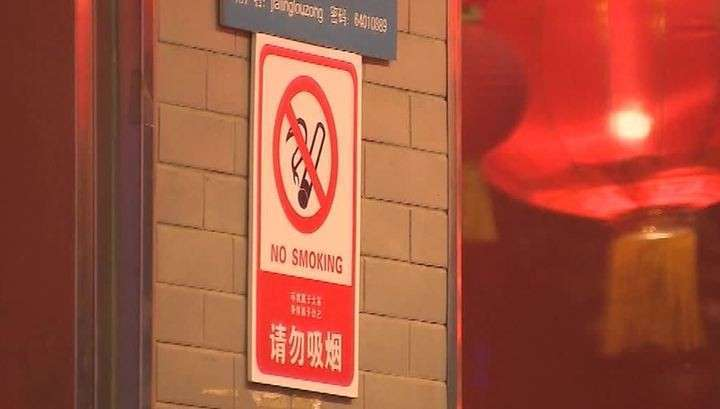 В Пекине начинают бросать курить