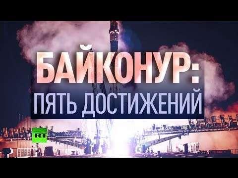 Космодрому Байконур исполняется 60 лет