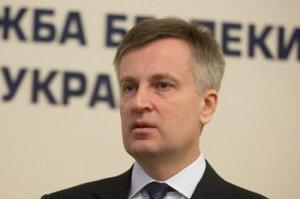Перебежчик Наливайченко уволил весь антикоррупционный комитет