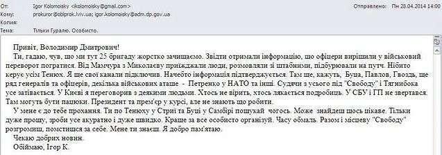 КиберБеркут утверждает: на Украине готовится военный переворот
