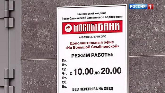 Мособлбанк оказался пирамидой и украл у вкладчиков 70 млрд. рублей