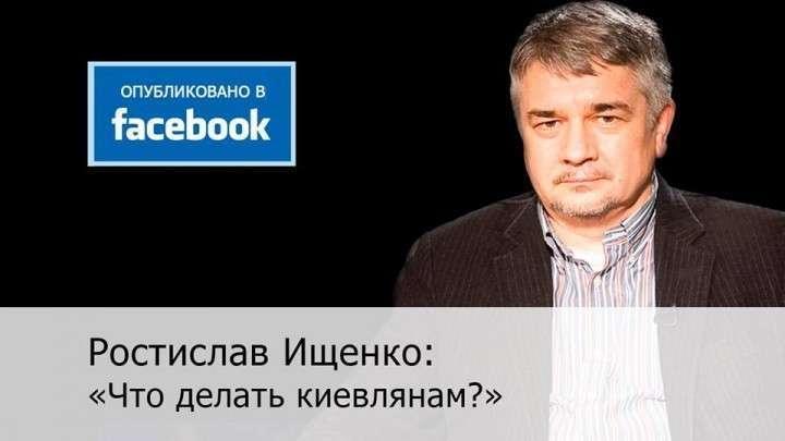 Ростислав Ищенко: Что делать киевлянам?