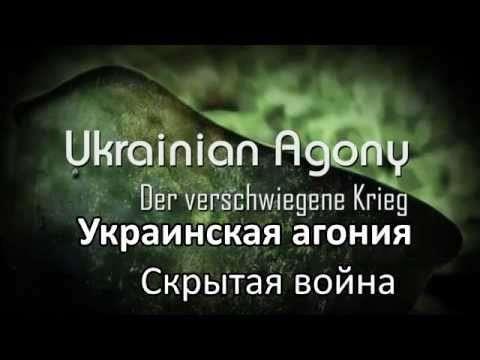«Украинская Агония» - документальный фильм о войне против России на Украине