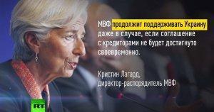 США заставили МВФ продолжать оплачивать войну на Украине