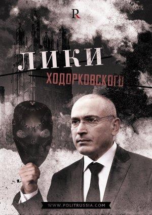Мэр Петухов и убийца Ходорковский