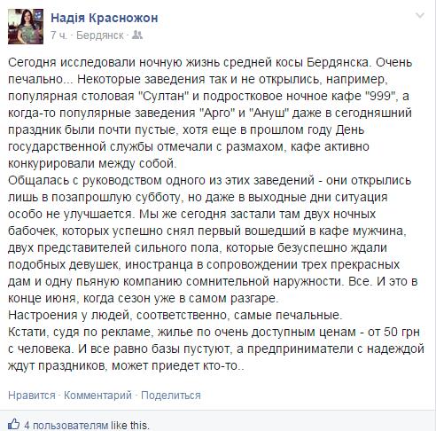 Киевская Хунта не смогла помешать Крыму