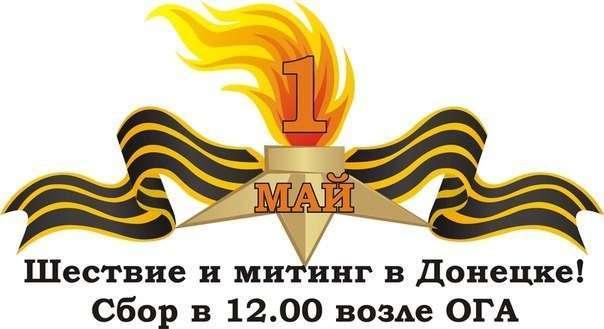 1 мая в Донецке состоится шествие и митинг