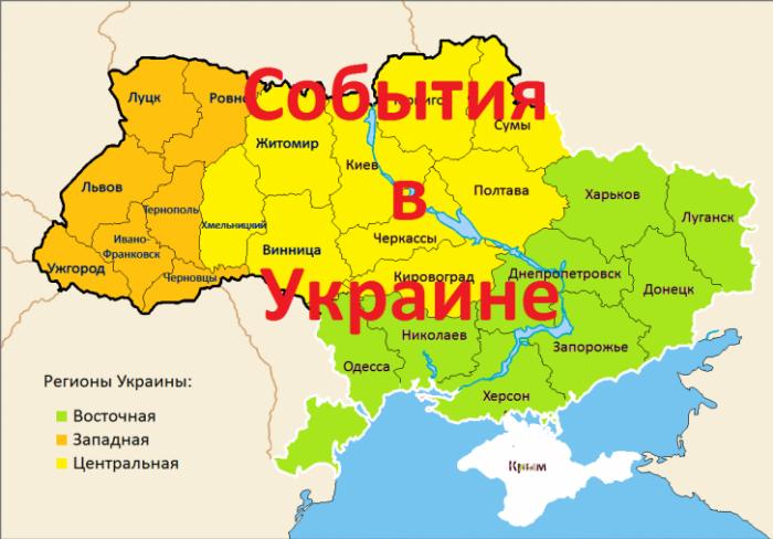 Интернет-Конференция «Анализ политических событий на Украине»