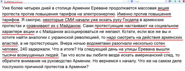 Украинские грабли по-еревански: кто стоит за «армянским майданом»
