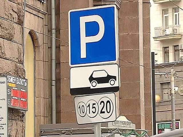 По воскресеньям и праздникам в центре Москвы теперь можно парковаться бесплатно