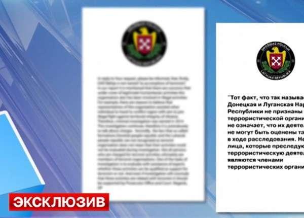В Латвии активистов обвинили в содействии терроризму за помощь мирным жителям ДНР