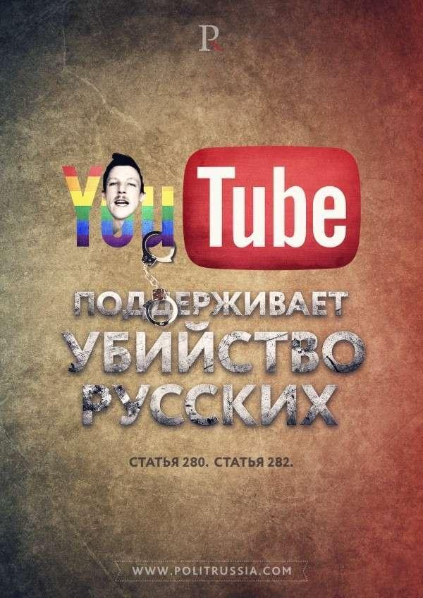 Гугловский Ютьюб поддерживает убийство русских