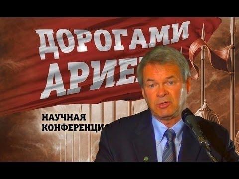 Доклад Анатолия Клёсова на конференции «Дорогами Ариев»