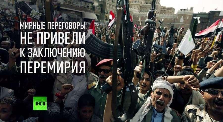 Участники конфликта в Йемене намерены продолжать боевые действия