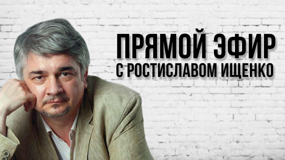 Ростислав Ищенко о войне на Украине