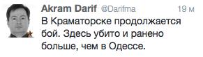 Снимок экрана 2014-05-03 в 0.15.47