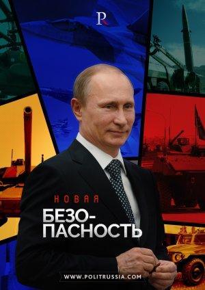 Il Giornale: «Путин - единственный соперник США»