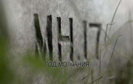17 июля к годовщине крушения Boeing MH17 RT покажет документальный фильм «MH17: Год молчания»