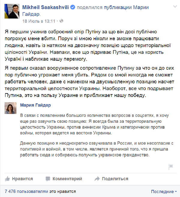 Саакашвили заявил, что Путин публично угрожает его убить