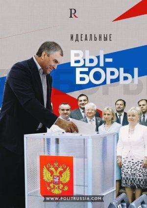 Кремль требует настоящей конкуренции