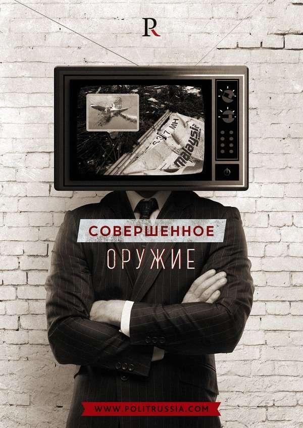 Уничтожение Боинга MH17 над Украиной - диверсия США против России