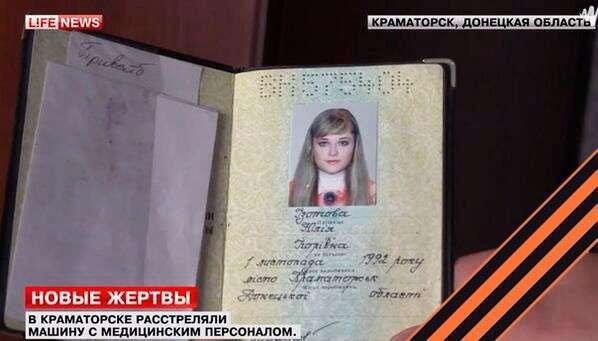 Укрофашисты расстреляли машину с медиками. Убита молодая медсестра