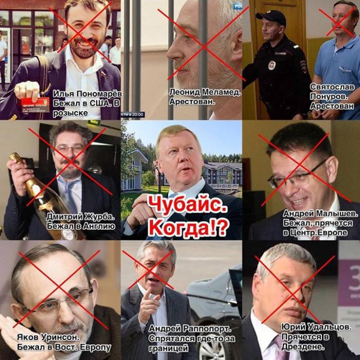 Кремль - чубайсятам: «Уматывайте», пока целы