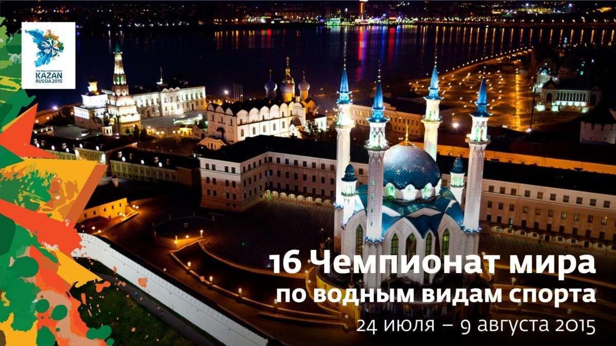Владимир Путин открыл чемпионат Мира по водным видам спорта в Казани