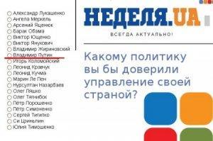 84% украинцев доверяют Путину, а Жириновский вдвое популярней Порошенко