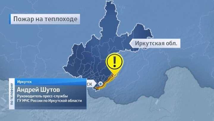 Загоревшийся на Байкале теплоход отбуксируют в Иркутск