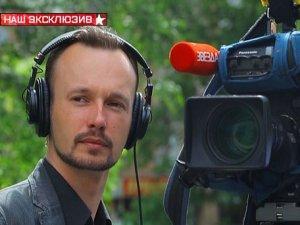 СБУ сделала попытку завербовать репортёра телеканала «Звезда»