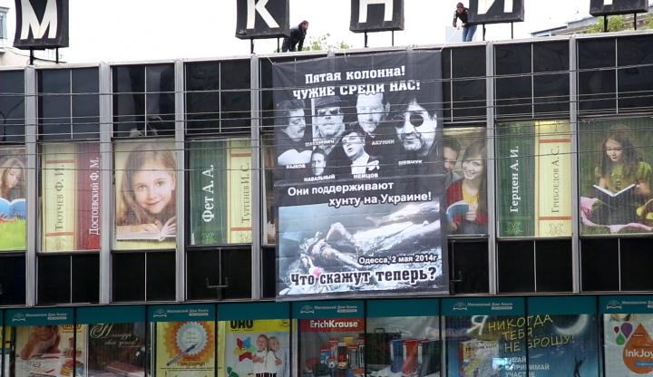 Плакат с призывом к оппозиции оценить события в Одессе повесили в центре Москве
