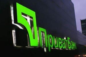 Приват Банк присваивает деньги клиентов