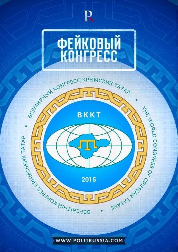 Кому нужен липовый конгресс крымских татар в Анкаре?