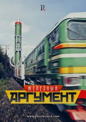 БЖРК «Баргузин» готовится к выходу на рельсы