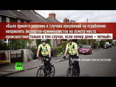 В дебильной Британии полиция развлекается весьма оригинально