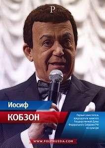 Ёся Кобзон предложил Крыму продать памятники и заповедники