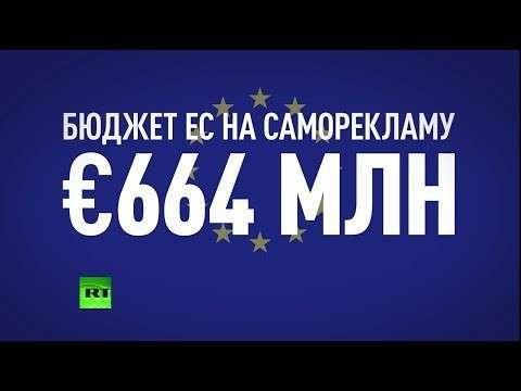 ЕС злоупотребляет средствами налогоплательщиков