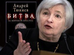 ФРС – покойник с цепкими руками