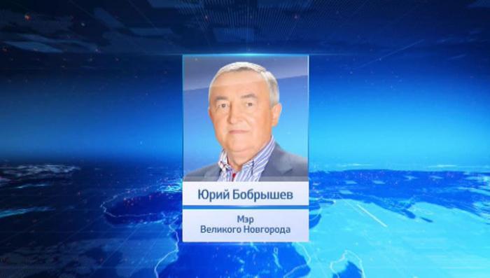 Мэр Великого Новгорода стал фигурантом уголовного дела