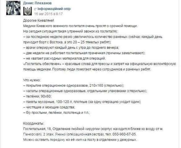 Киевский госпиталь каждый день принимает 20-25 тяжелораненых карателей