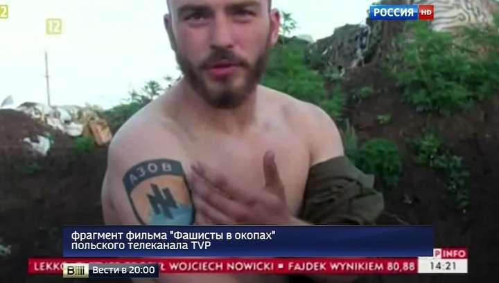 «Фашисты в окопах» - польский документальный фильм о войне на Украине