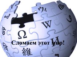 Википедия атаковала Россию. А власть описалась?