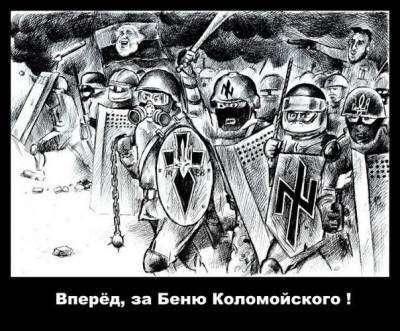 Правосеки в Макеевке: вперёд за Беню Коломойского