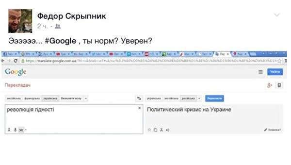 Киев обвиняет Google в «кремлевской пропаганде»