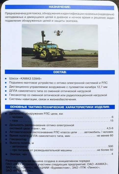 Разведывательная машина на базе КАМАЗ-53949